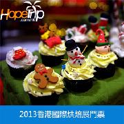 2014香港國際烘焙展門票(電子票)