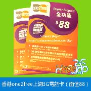 香港one2free上網3G電話卡(面值88)