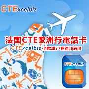 法國CTE歐洲行電話卡(CTExcelbiz)