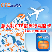 意大利CTE歐洲行電話卡(CTExcelbiz)