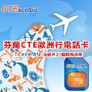 芬蘭CTE歐洲行電話卡(CTExcelbiz)