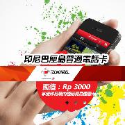 印尼巴厘島普通電話卡(Telkomsel)