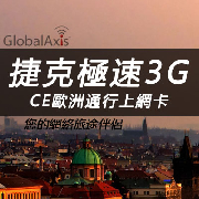 捷克CE歐洲通行上網卡套餐(高速3G流量)