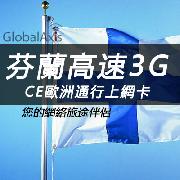 芬蘭CE歐洲通行上網卡套餐(高速3G流量)