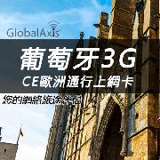 葡萄牙CE歐洲通行上網卡套餐(高速3G流量)