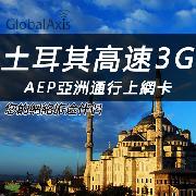土耳其AEP亞洲通行上網卡套餐(高速3G流量)