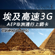埃及AEP非洲通行上網卡套餐(高速3G流量)