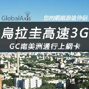 烏拉圭GC南美洲通行上網卡套餐(高速3G流量)