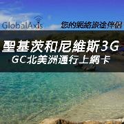 聖基茨和尼維斯GC北美洲通行上網卡套餐(高速3G流量)