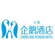 珠海長隆企鵝酒店logo
