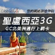 聖盧西亞GC北美洲通行上網卡套餐(高速3G流量)