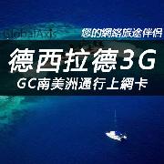 德西拉德GC南美洲通行上網卡套餐(高速3G流量)