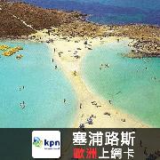 塞浦路斯KPN歐洲皇家電信3G上網卡(500MB或1GB)