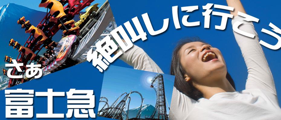 日本富士急高原乐园门票巴士套票,日本富士急乐园门票巴士套票,日本富士急高原乐园门票,日本富士急乐园门票,日本富士急高原乐园巴士