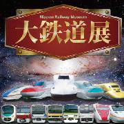 台北大鐵道展覽門票2016(除夕及大年初一休館)