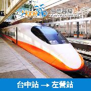 [八折優惠]台中站到左營站-台灣高鐵(僅限非台灣人士預訂)