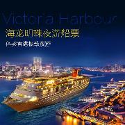 香港海龍明珠維港夜遊船票(電子票)
