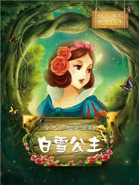 奇思妙想童話劇《白雪公主》成都站(2017年04月29日)