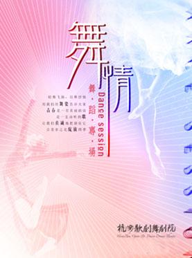 """2016-2017""""新春歡樂頌""""舞蹈專場《舞情》 (2017年01月15日)"""