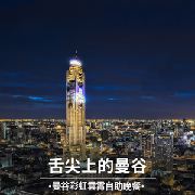 泰國曼谷Baiyoke sky彩虹雲霄酒店81-82樓室內自助晚餐