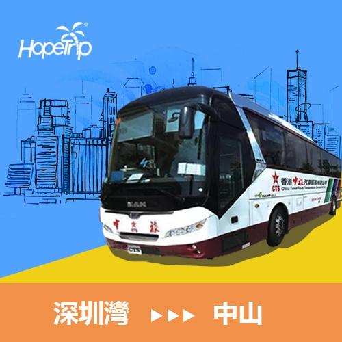 深圳灣口岸到中山—中旅巴士