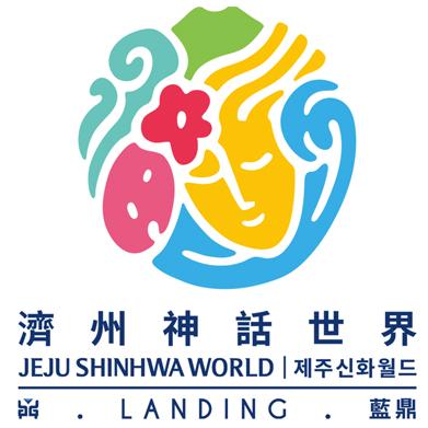 濟州神話世界logo