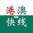 港澳快線logo