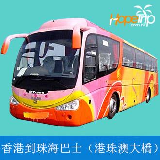 香港新界到珠海長隆單程巴士票-中港通巴士(港珠澳大橋)