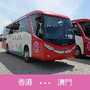 香港到澳門單程巴士票-港澳快線(港珠澳大橋)