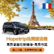 法國馬賽普羅旺斯機場到馬賽市區酒店24小時接機服務