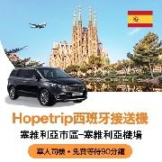 西班牙塞維利亞市區酒店到塞維利亞機場24小時送機服務