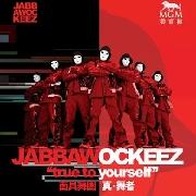 面具舞團Jabbawockeez「真.舞者」