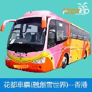 廣州花都融創到香港新界-中港通巴士