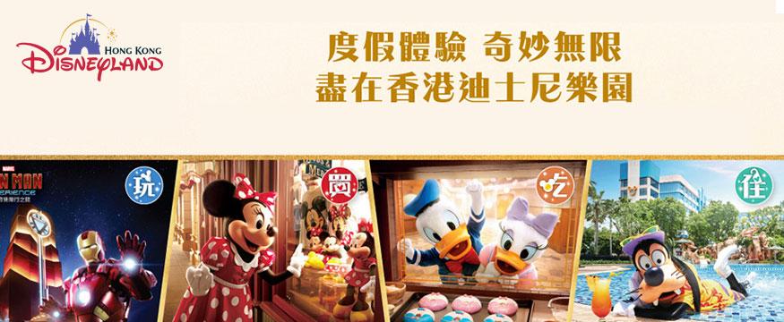 香港迪士尼套票
