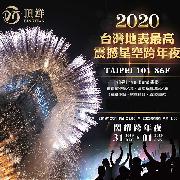 2020台北101頂鮮跨年璀璨星空美食套餐