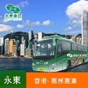 惠州惠東-香港(永東巴士)