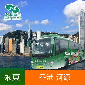 香港-河源直通巴士(永東巴士)