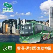 香港-深圳野生動物園巴士(永東巴士)