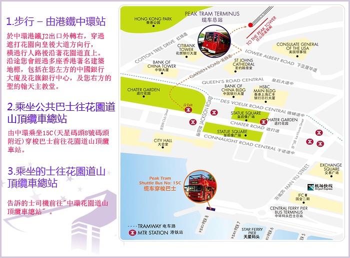 香港太平山山頂纜車門票 香港太平山摩天台428門票 香港單程山頂纜車 香港太平山套票 香港山頂套票-地圖