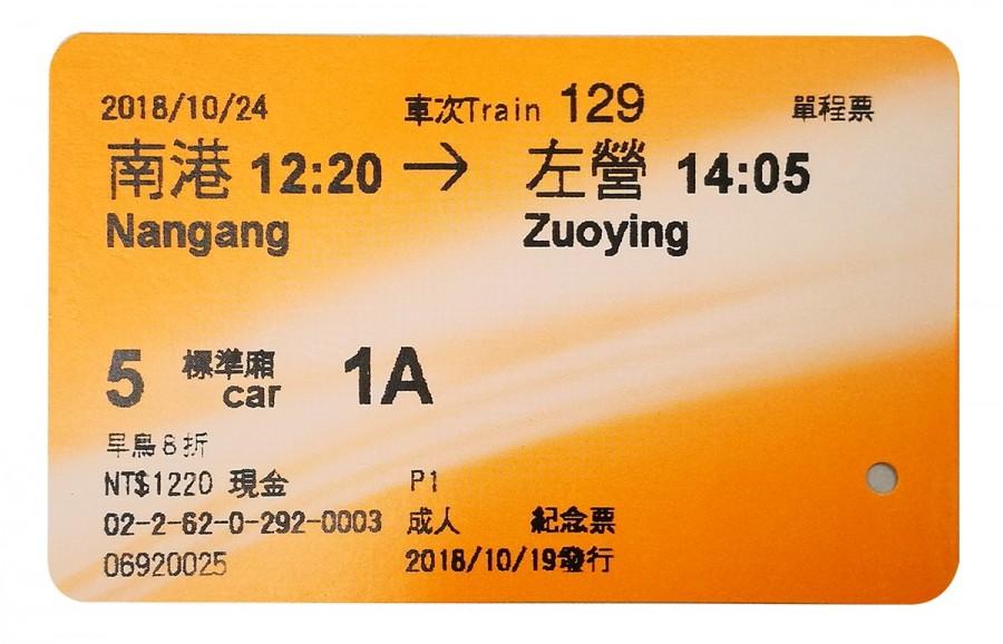 台灣高鐵普通票全票/自由座全票票價表2020年8月1日起適用