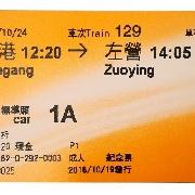 台灣高鐵優待票/自由座優待票票價表2020年8月1日起適用
