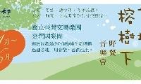 「天空‧草地‧榕樹下」野餐音樂會系列-天空音樂會