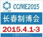 2015第8屆中國長春國際裝備制造業博覽會