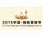 2015中國・隨縣香菇節