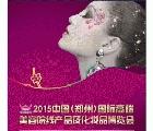 2016年第六屆鄭州美博會