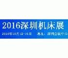 2016深圳國際數控機床及金屬加工展覽會