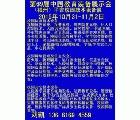 第69屆中國教育裝備展示會(福州)