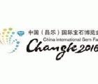 2016中國(昌樂)國際寶石博覽會