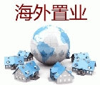 2016第四屆廣東海外置業投資移民留學展