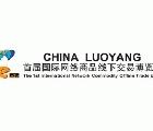 首屆國際網絡商品線下交易博覽會(洛陽)
